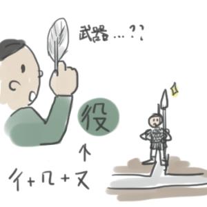役という漢字の成り立ちを説明しているイラスト