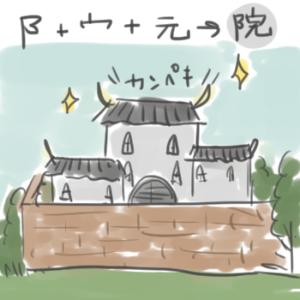 院という漢字の成り立ちを説明しているイラスト