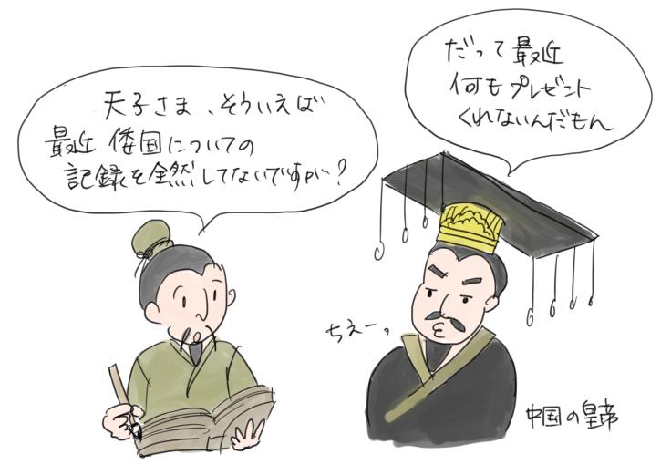 中国へ朝貢しない時期があったため、日本についての記録をしなかった中国の皇帝のイラスト