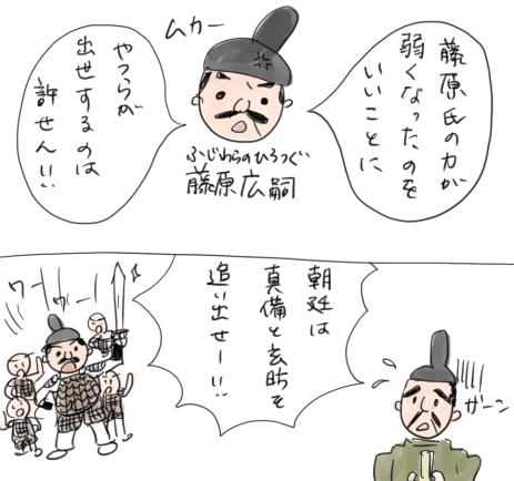 藤原広嗣の反乱のイラスト
