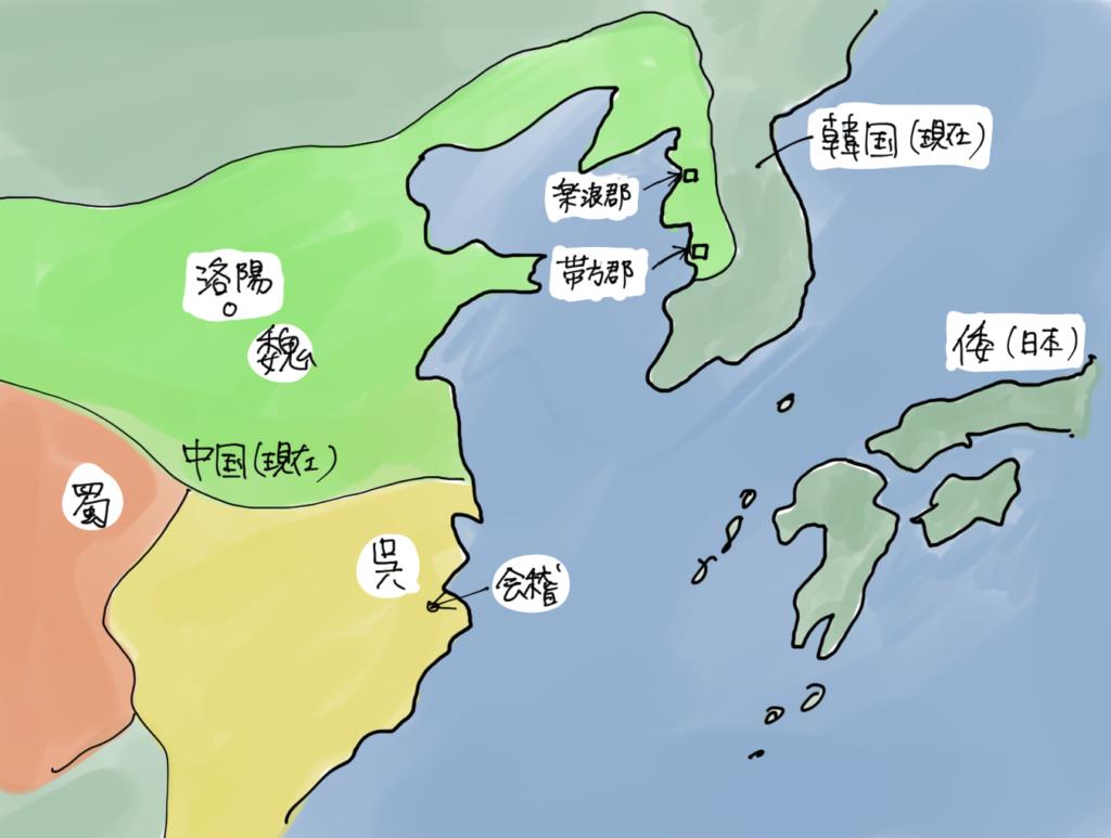 古代中国の魏・呉・蜀、帯方郡や楽浪郡、倭の位置関係のイラスト