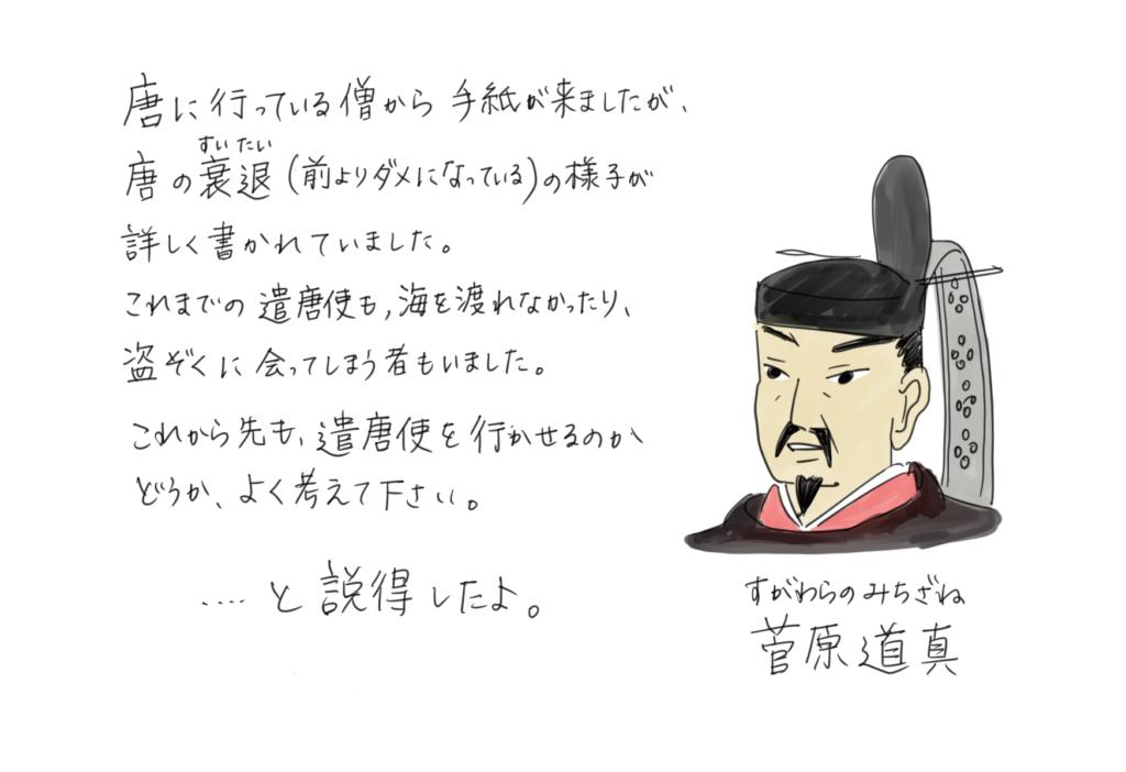 菅原道真が遣唐使を廃止するよう朝廷へ進言した様子のイラスト