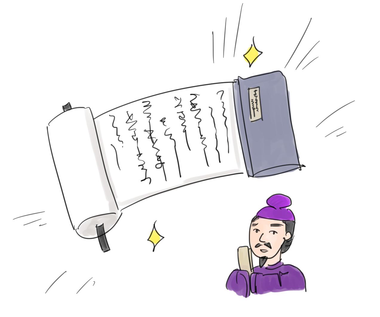 聖徳太子と十七条の憲法のイラスト