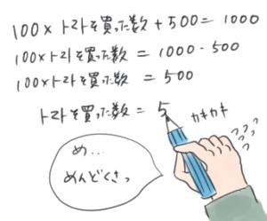 方程式でxを使わないと、とても面倒臭いことを表現しているイラスト