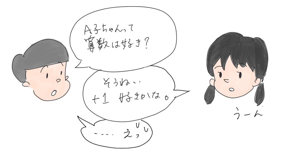 算数は好きかどうか女の子に質問している男の子のイラスト
