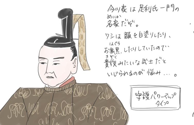 今川義元の肖像と、どんな人物かを説明したイラスト