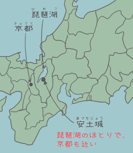 安土城と京都、琵琶湖の位置関係を表したイラスト