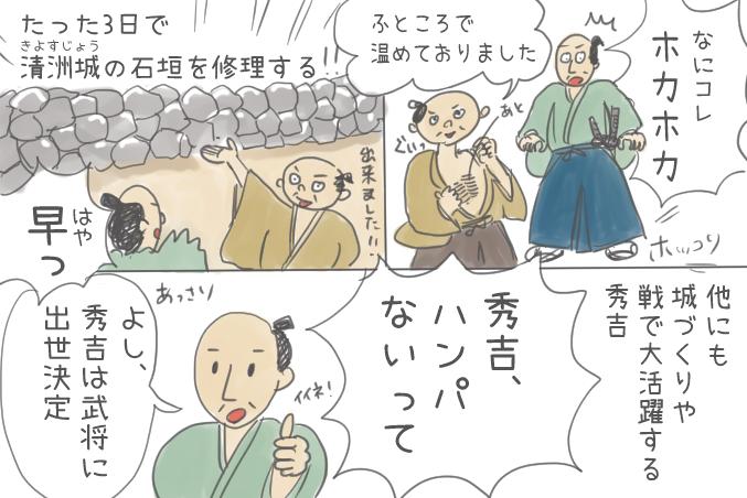 秀吉の大活躍により武将に出世したことを表すイラスト