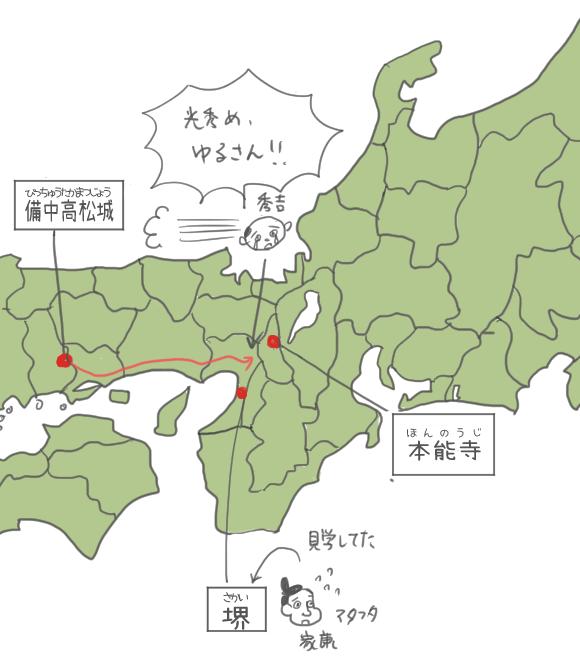 本能寺の変のときの秀吉と家康の位置関係を表すイラスト