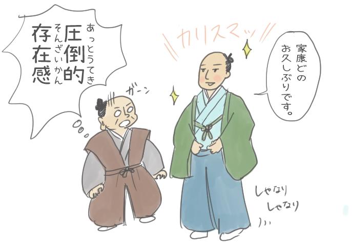 徳川家康が豊臣秀頼の存在感に圧倒されているイラスト