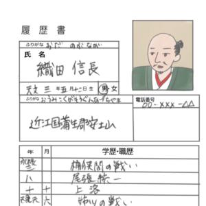織田信長の履歴書のイラスト