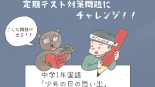 テスト勉強をしている熊と男の子のイラスト
