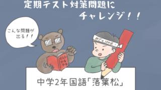テスト勉強をする熊と男の子のイラスト