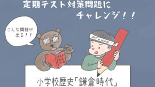 テスト勉強をする男の子と熊のイラスト