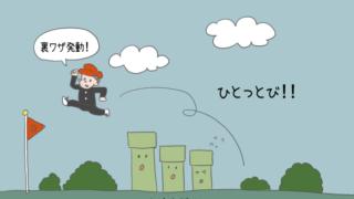 男の子がマリオのように土管を飛び越しているイラスト