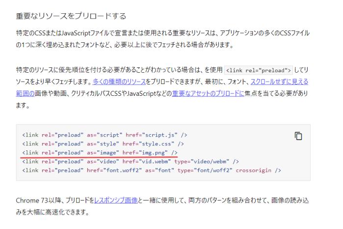 リソースのプリロードのコードの画像