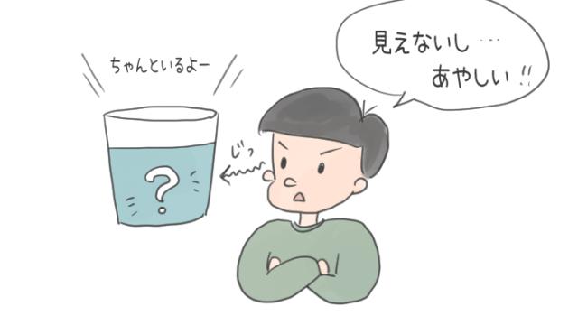 コップの水をじっと見る男の子のイラスト