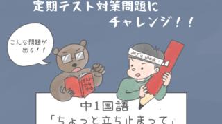 熊と男の子が勉強をしているイラスト