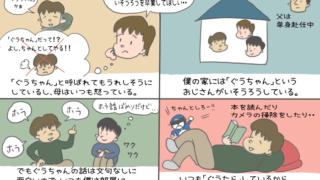 アイスプラネットのストーリー漫画のイラスト