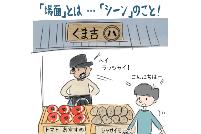 男の子が八百屋で買い物しているイラスト