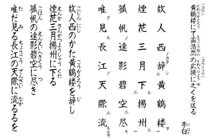 漢詩「黄鶴楼にて孟浩然の広陵へ之くを送る」の画像