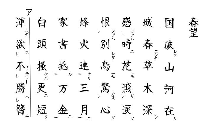 杜甫の春望の訓読文のイラスト