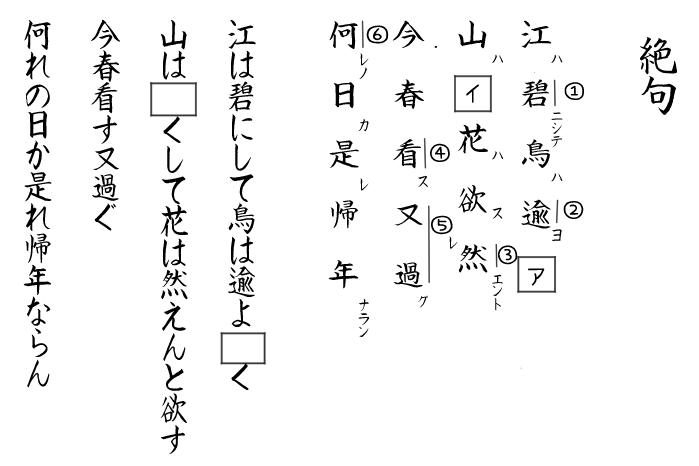 漢詩「絶句」についての問題の画像