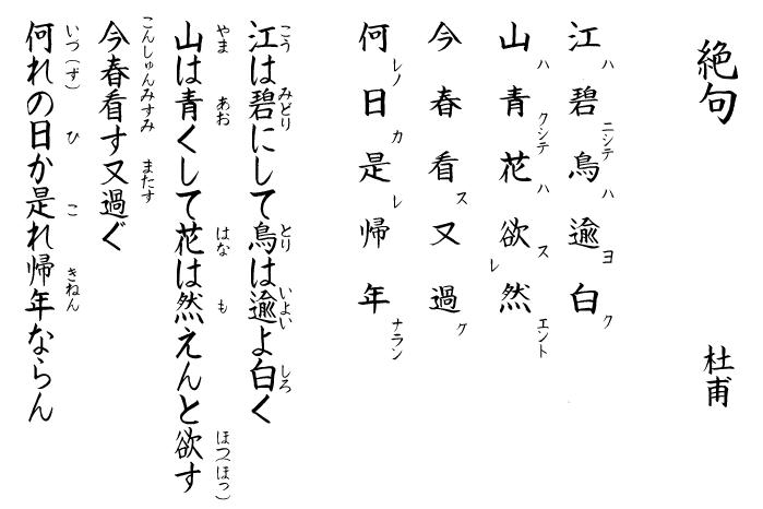 杜甫の作品漢詩「絶句」の画像