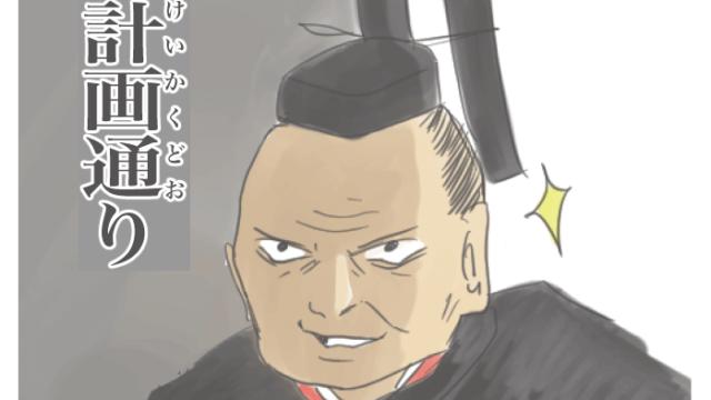 徳川家康が計画通りとニヤニヤしているイラスト