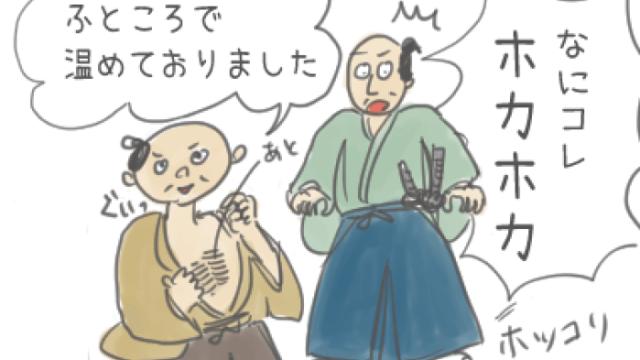 豊臣秀吉が織田信長の草履をあたためているイラスト
