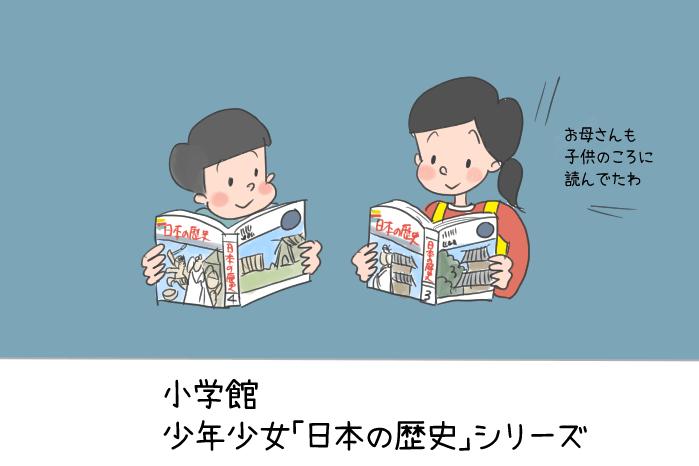 日本の歴史シリーズを読んでいる男の子とお母さんのイラスト