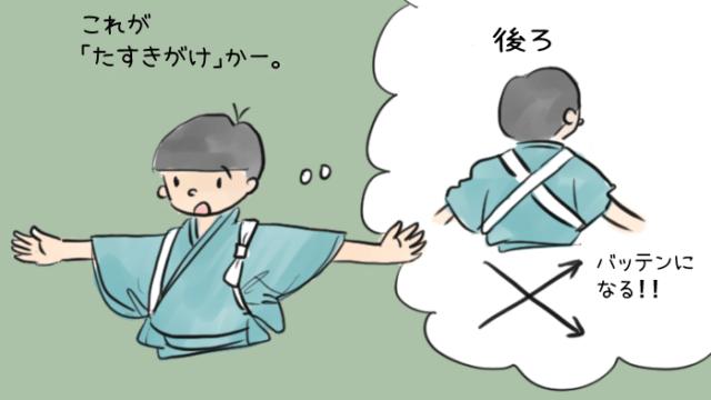 たすきがけをしている男の子のイラスト