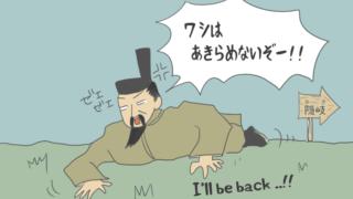隠岐から脱出する後醍醐天皇のイラスト