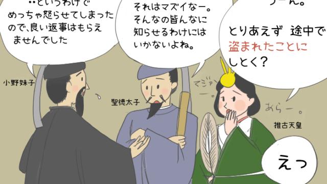 随からの返書について相談している小野妹子と聖徳太子と推古天皇のイラスト