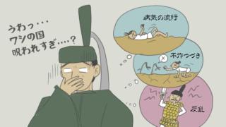病気や不作や反乱にショックを受けている聖武天皇のイラスト