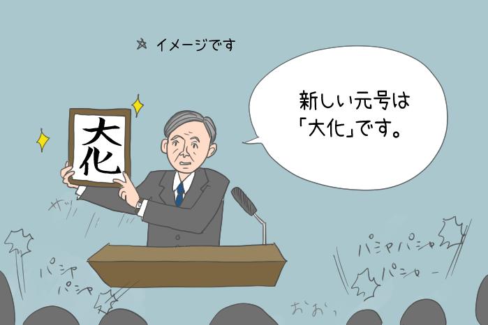 元号「大化」を発表している官房長官のイラスト