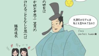 藤原道長と詠んだ歌のイラスト