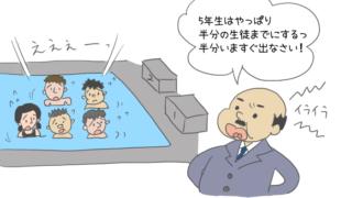 プールから出るように叫んでいる校長先生のイラスト