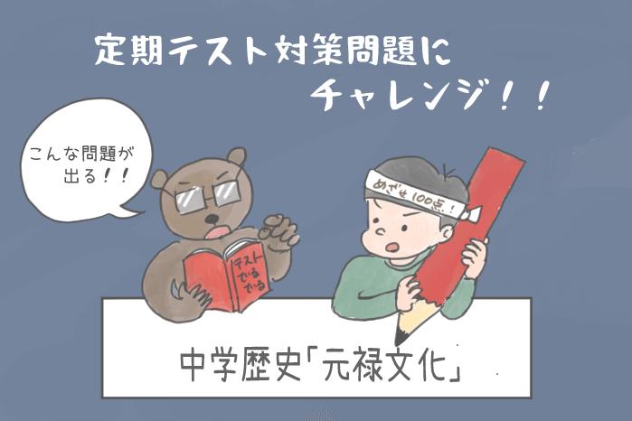元禄文化についてテスト勉強をしているイラスト