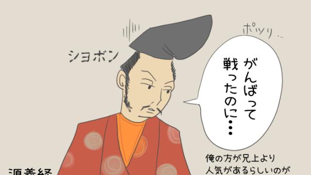 源義経のイラスト