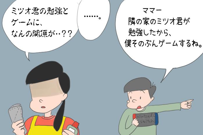 ゲームをしようとしている男の子とお母さんのイラスト