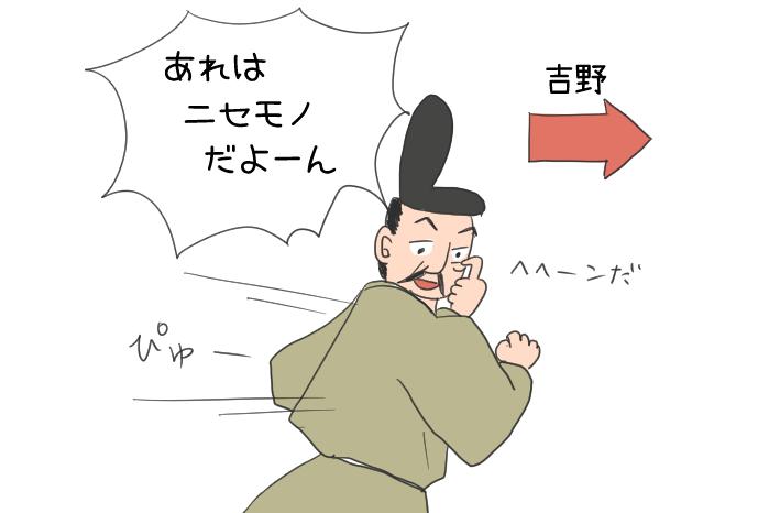 吉野へ逃げる後醍醐天皇のイラスト