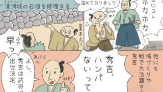 豊臣秀吉の優秀さを表したイラスト