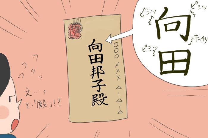 向田邦子さんがお父さんからの手紙に驚いているイラスト